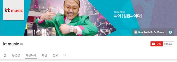 지니뮤직 유튜브 채널
