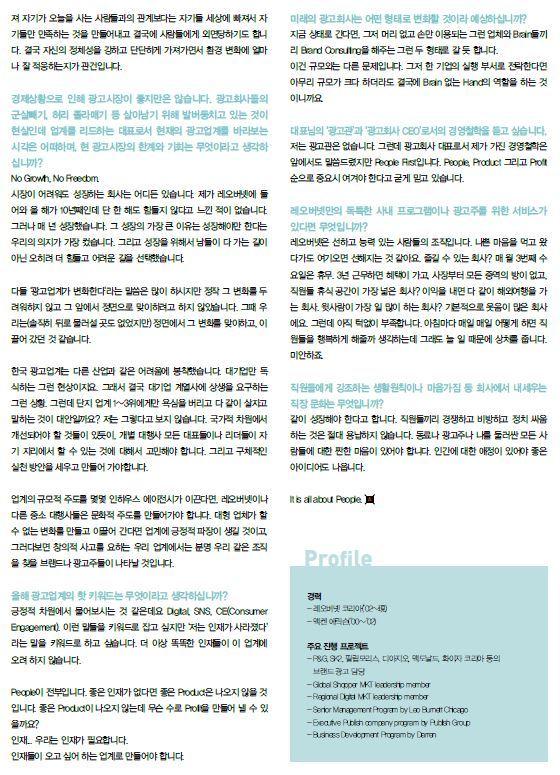 조유미 - 레오버넷 코리아/퍼블리시스 웰콤 대표 인터뷰