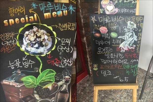함안, 항아리 곶감 빙수...카페 '마루'