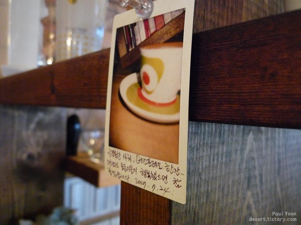 그립다. Coffee - soy