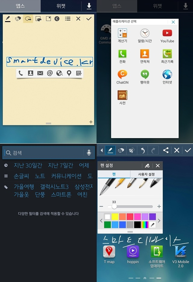 GMD Air Command Shortcut, S펜, S펜 기능, 갤럭시 노트3, 갤럭시 노트3 앱, 에어 커맨드, Galaxy Note 3, Air Command,