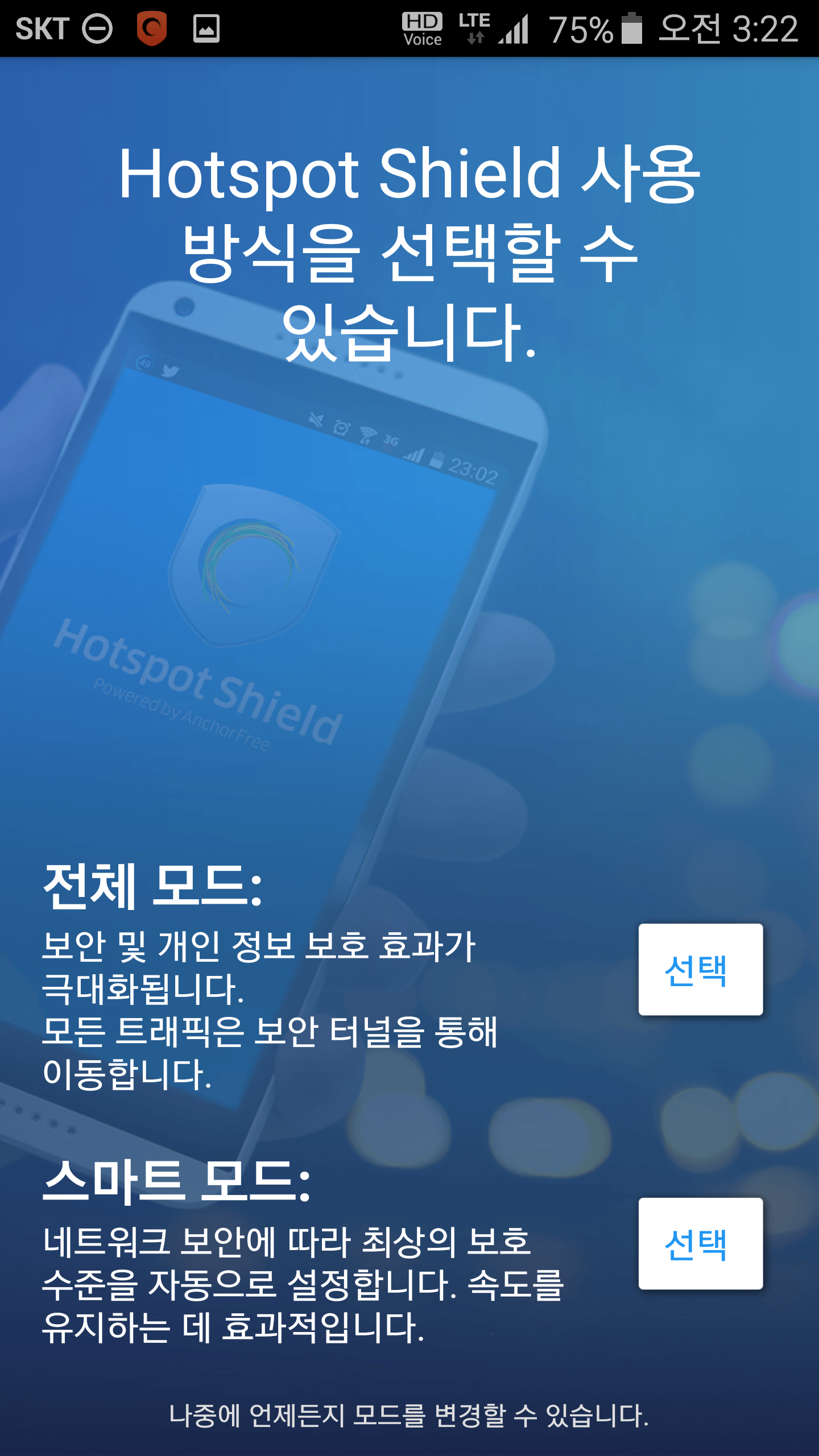 무료 VPN 프로그램 ,Hotspot Shield,핫스팟쉴드, PC, 스마트폰,IP우회,우회프로그램,유료 VPN,무료 VPN,VPN,VPN프로그램,IT,프로그램,무료 VPN 프로그램 Hotspot Shield 핫스팟쉴드를 이용해서 PC 스마트폰의 공개된 WiFi를 좀 더 안전하게 사용하는 방법을 소개 합니다. 기본적으로는 무료이며, 좀 더 많은 기능을 사용할 때에는 유료로 기능을 모두 다  사용할 수 있습니다. 안정적으로 쓸만한 무료 VPN 프로그램 Hotspot Shield 기능에 대해서 살펴볼텐데요. 스마트폰에서도 검색을 통해서 앱을 설치해서 보호할 수 있습니다. 데스크탑이나 노트북에서도 설치해서 보호할 수 있죠. VPN 프로그램은 기본적으로 공용 와이파이 사용시 안전하게 인터넷 트래픽을 이용할 수 있도록 암호화 및 자체 VPN 기술을 제공 합니다. 카페나 공항 등에서 공용 WiFi를 사용할 때 개인정보가 유출 될 수 도 있죠. 실제로 방송에서도 간단하게 사용자가 많은 공간에서 스마트폰의 정보를 빼내는것을 시연한 적이 있었는데요. 이것은 보안이 되지 않는 공용 WiFi를를 사용 할 때 취약한 보안을 이용하는것인데 이것을 막기 위해서도 VPN 프로그램을 활용할 수 있습니다.물론 다른 목적으로도 사용될 수 있습니다. 차단이 된 사이트에 다른 나라에서 접속하는 형태를 취해서 접속을 할 수 있습니다. 유튜브 영상 중 특정 나라에서 재생이 안되도록 블럭을 해둔 경우 이것을 해제하는 것이 가능 합니다. IP를 우회하는 방법으로 사용할 수 있죠. 물론 이런 기능 외에 ID 도난 방지를 하거나 익명성을 보장하고 맬웨어 보호하는 역할로도 사용할 수 있습니다. 필요할 때에만 켜고 끌 수 있어서 안전하게 사용할 수 있죠.