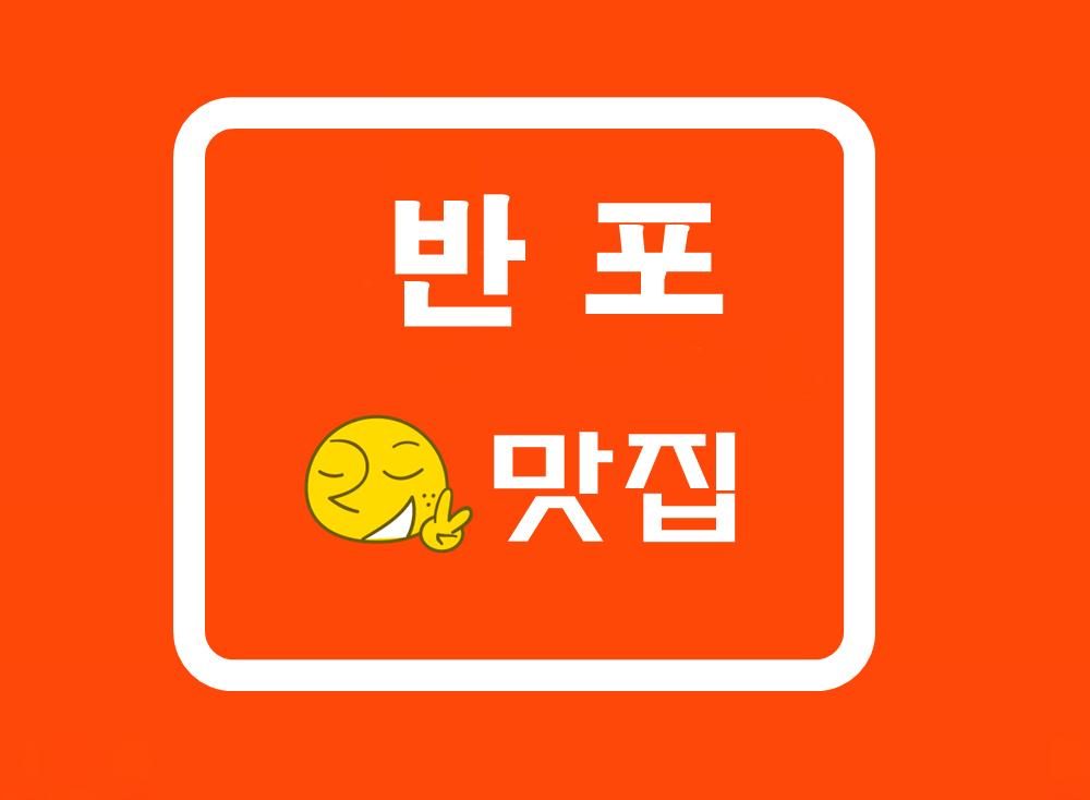 [반포 맛집]반포 맛집 모음