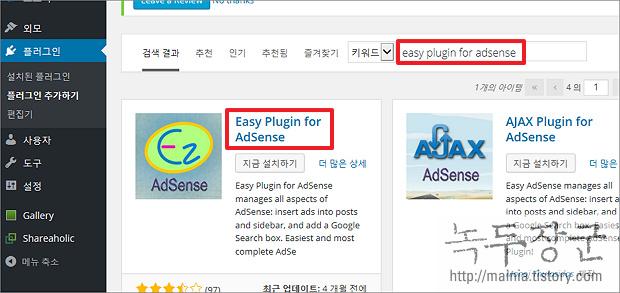 워드프레스(Wordpress) 애드센스 설치를 도와주는 플러그인 Easy Plugin For Adsense