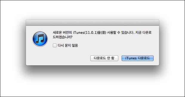 iTunes 11.0.1 버전 다운로드 및 업데이트