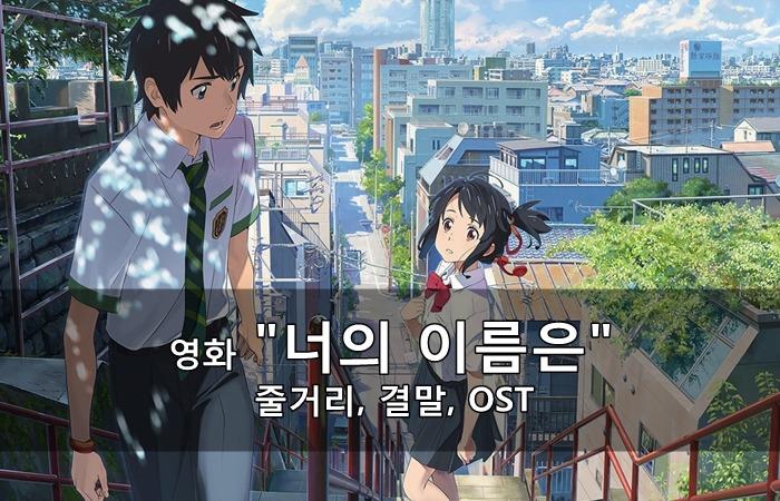 영화 너의 이름은, 줄거리 결말과 국내개봉, OST 등 정보 - 신카이 마코토 작품
