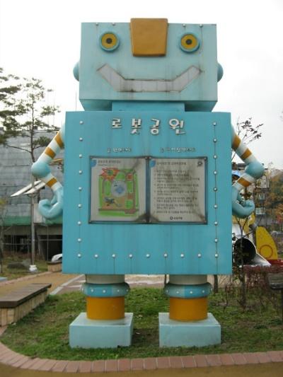 로봇공원 입구