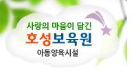 호성보육원_logo