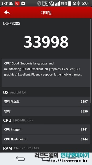 LG-F320S 안투투 점수