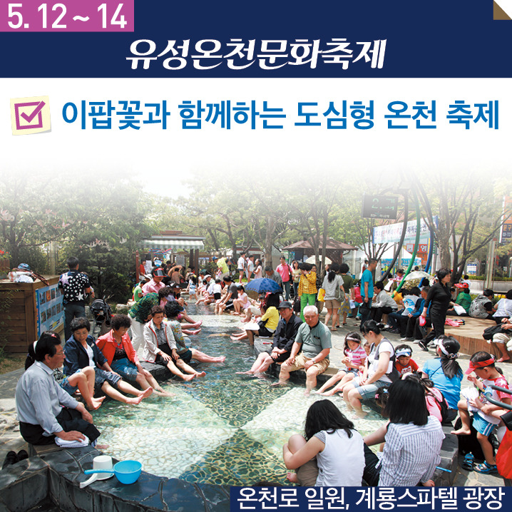 2017 5월 대전축제 유성온천문화축제