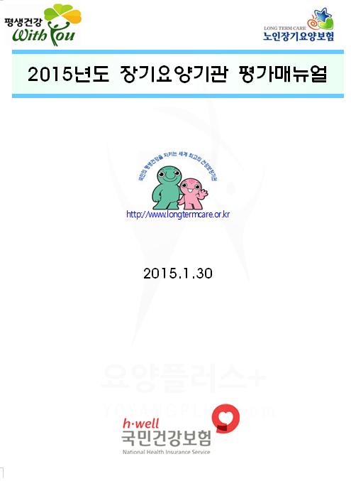 2015년도 장기요양기관(시설급여) 평가매뉴얼_표지