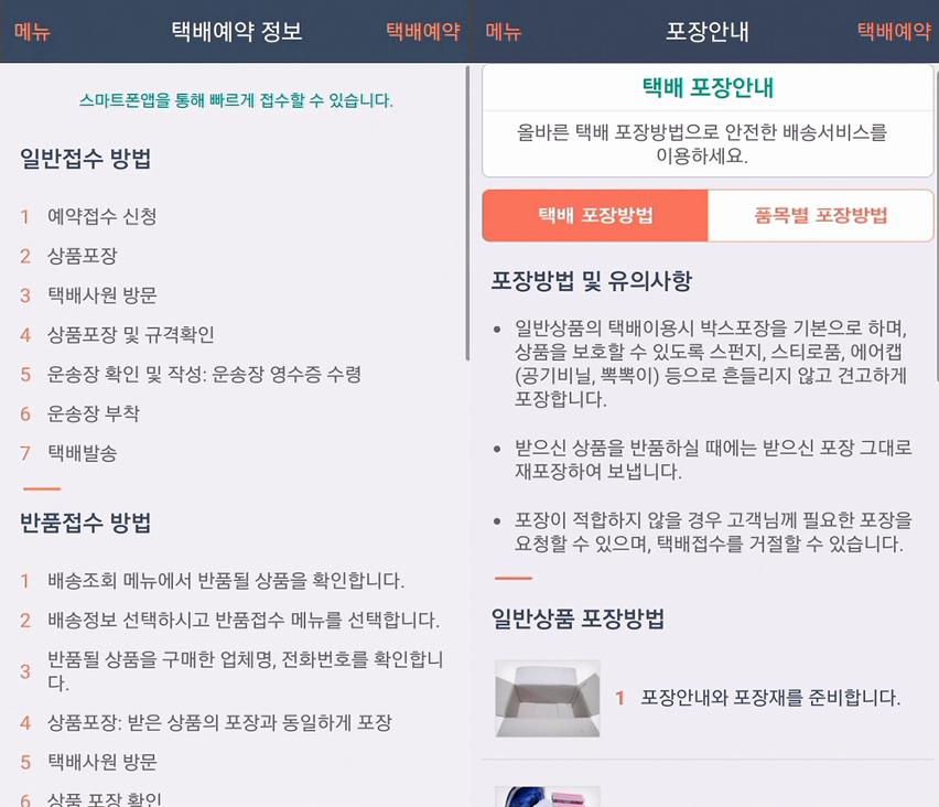 택배예약 정보 / 포장 안내
