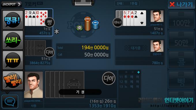 모바일 한게임, 한게임 포커, 7포커, 세븐포커, 한게임 포커