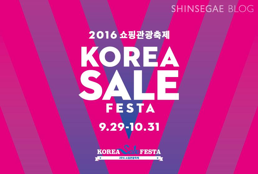 [NEWS] 신세계백화점 <br>2016 KOREA SALE FESTA