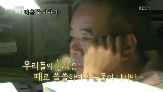 kbs 인간극장 우리 엄마 늦복 터졌네 김용택 시인