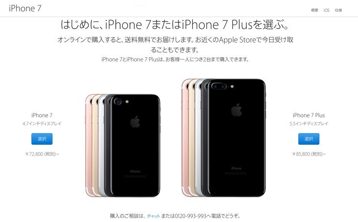 아이폰 일본 가격