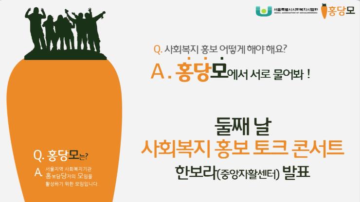 사회복지 홍보 토크 콘서트 - 한보라 선생님 발표, 동영상