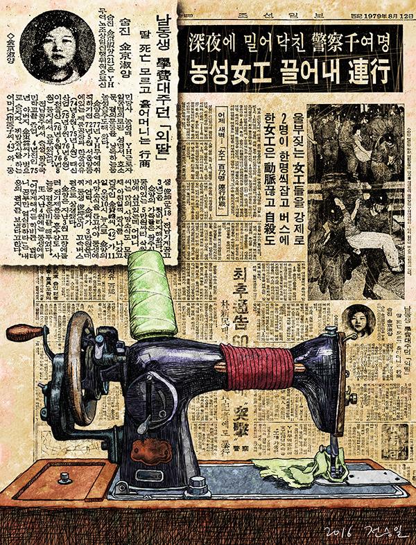 [역사의한컷] YH 김경숙 사망 사건