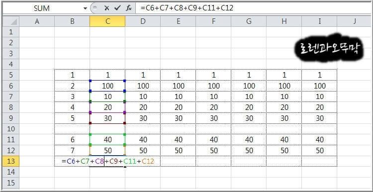 엑셀 더하기 '+'와 'sum'의 차이점8