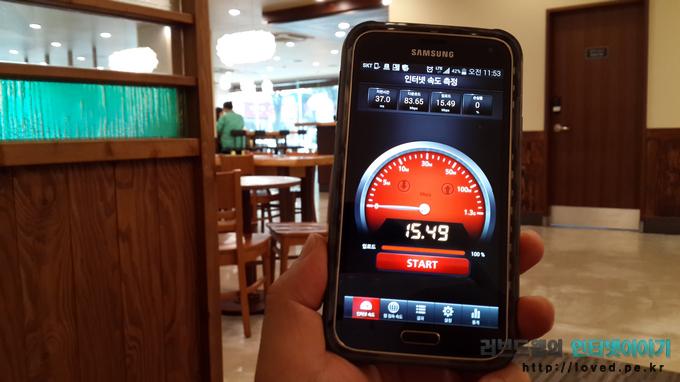 바오젠거리, 바오젠 거리 갤럭시S5 광대역 LTE-A 속도