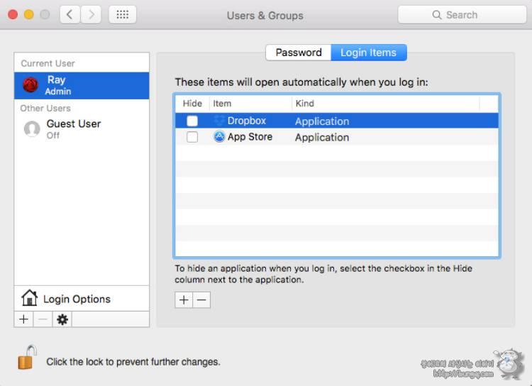 맥, mac, osx, 맥시작프로그램, 시작프로그램, 제거, 관리