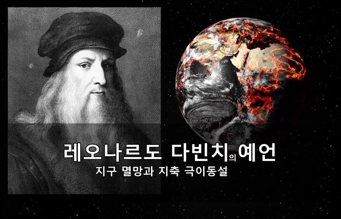 레오나르도 다빈치 예언 - 지구 멸망과 지축 극이동설
