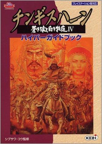 징기스칸4(Genghis khan Ⅳ)