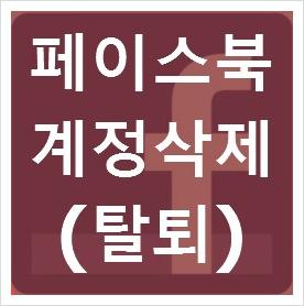 페이스북 계정삭제와 탈퇴