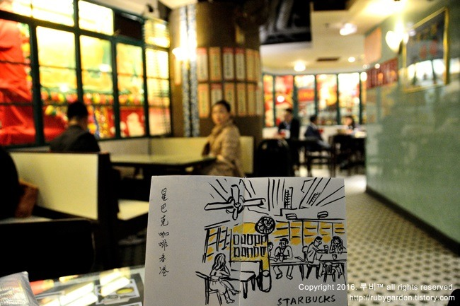 홍콩 여행 / 홍콩 스타벅스 콘셉트 스토어, 그리고 길드로잉 /starbucks coffee, Hong Kong