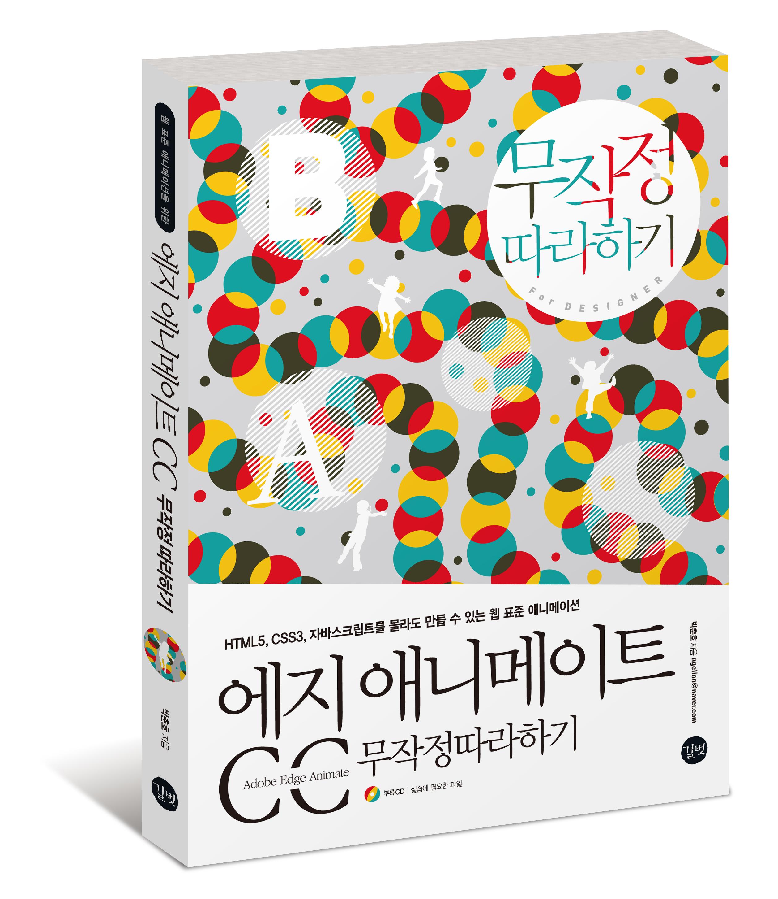 에지 애니메이트 CC 무따기 서평 이벤트!