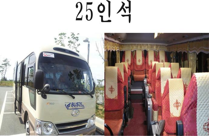 25인석 버스