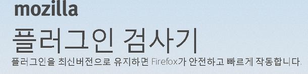 파이어폭스 플러그인 검사기-Mozilla Firefox plugins Check::OmnisLog