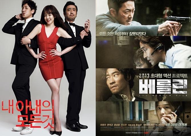 2014 추석특선영화, 추석특선 한국영화