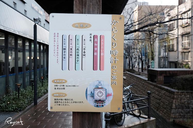 카라쿠리 시계 안내판