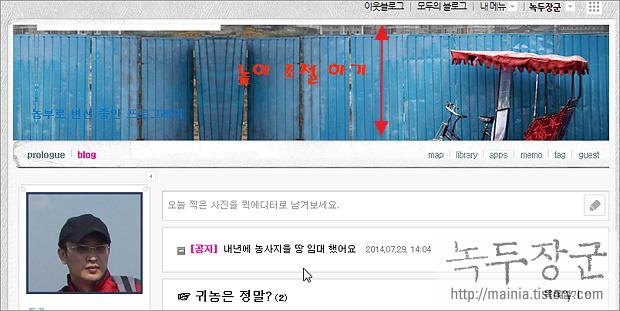 네이버 블로그 타이틀 이미지 사이즈 변경하는 방법