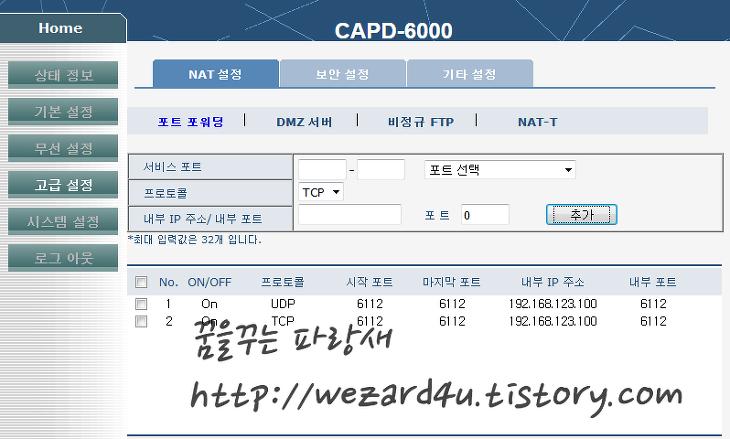 스타크래프트 배틀넷 CAPD-6000 공유기 설정 방법 2