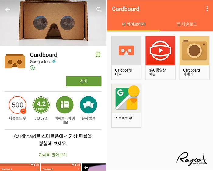 구글 카드보드 앱