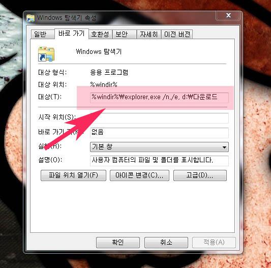 윈도우7 8 탐색기 시작 폴더 위치 지정 및 바로가기 변경방법