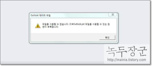 아웃룩(Outlook) 자동보관, 내 아웃룩파일을 저장하는 위치 변경하기