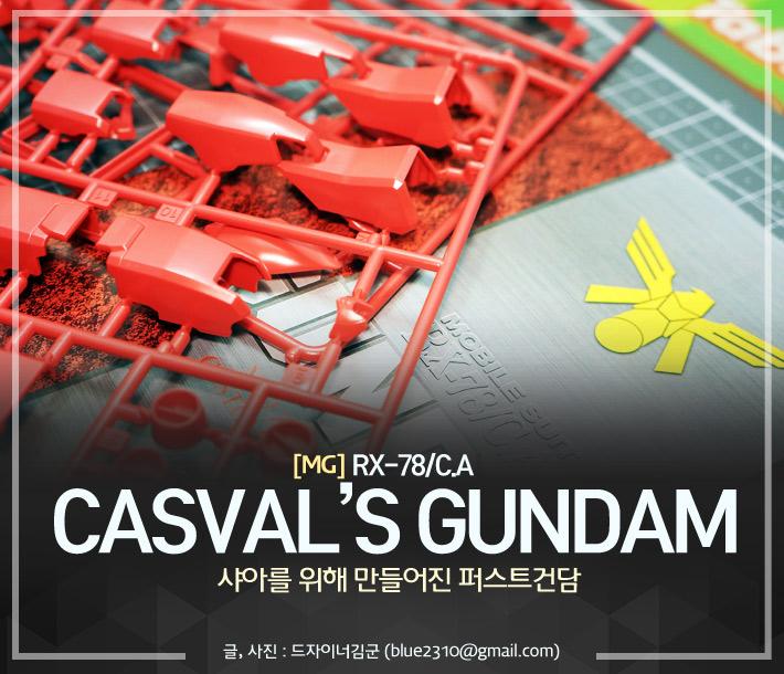 MG RX-78/C.A 캐스발 전용기