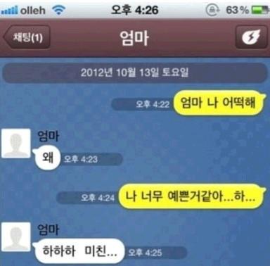 한국 엄마의 패기 15