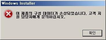 이 제품의 구성 데이터가 손상되었습니다, 고객 지원 담당자에게 문의하십시오, 레지스트리 문제해결법, msiexec.exe 명령어 사용법, Microsoft Windows Installer, regedit, 레지스트리 문제, MySQL 설치 오류, 구성 데이터 손상, MySQL 레지스트리, 설치오류, 설치문제