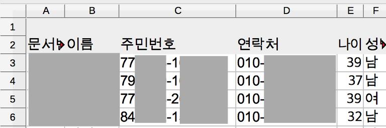 엑셀 주민번호 나이 성별