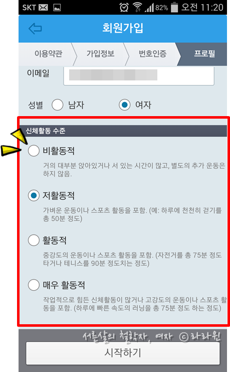 SKT 헬스온 샤인