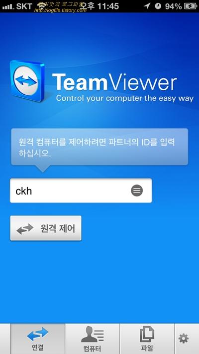 팀뷰어8 모바일 앱