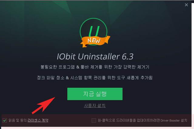 프로그램 강제삭제 지우기 IObit Uninstaller 초기화 프로그램