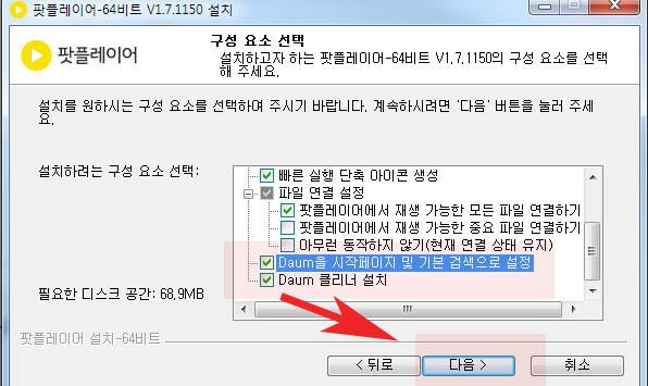 팟플레이어 카카오 티비 tv 설치 추천 동영상재생프로그램 다운로드