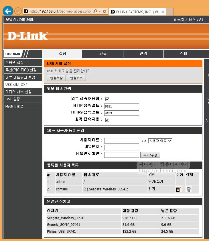 디링크 DIR-868L, DIR-868L USB 허브, 디링크 USB 허브, 여러 장치 연결, 디링크, Dlink, 카드리더기, SharePort Web Access, IT, 디링크 DIR-868L에 USB 허브를 이용하면 보다 많은 장치를 USB 서버로 만들 수 있습니다. 1개의 단자에 한개만 연결해야 하는것으로 아는분도 있지만 실제로 해보니 더 많은 장치를 연결해서 쓸 수 있었습니다. USB 서버를 만들어서 쓰면 외부에 있더라도 디링크 DIR-868L의 USB에 연결된 장치로 접속해서 사진,동영상,음악,문서를 스마트폰 또는 PC로 가져와서 볼 수 있습니다. 나만의 클라우드 공간이 생기는것인데요. 외장하드를 하나 연결해두면 스마트폰에 엄청나게 큰 저장장치가 생기는것이나 마찬가지가 됩니다. 물론 데이터 사용량은 생기겠지만요. 저는 3G 무제한 요금제를 쓰고 있으므로 음악등을 들을 때 상당히 편하게 쓰고 있습니다.  그런데 외장 하드디스크 하나만 연결하는게 아니라 USB 허브를 이용하면 보다 많은 장치를 연결해놓고 활용할 수 있습니다. 방법도 간단합니다. 그냥 USB 허브를 연결 후 여러개의 장치를 연결하면 됩니다. 외장하드는 연결해서 계속 사용을 하고 USB 허브의 남는 포트에 다른 장치들을 꽂았다가 뺏다가 하면서 저장공간을 마음대로 사용할 수 있습니다.