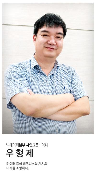 엑셈사람들| 빅데이터본부 대외사업 총괄 우형제 이사를 만나다