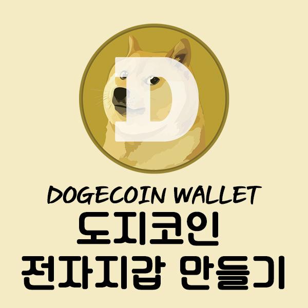 도지코인(dogecoin) 전자지갑 만들기